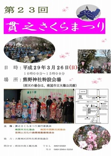 It is the 23rd Kanshi cherry tree Festival on Sunday♪
